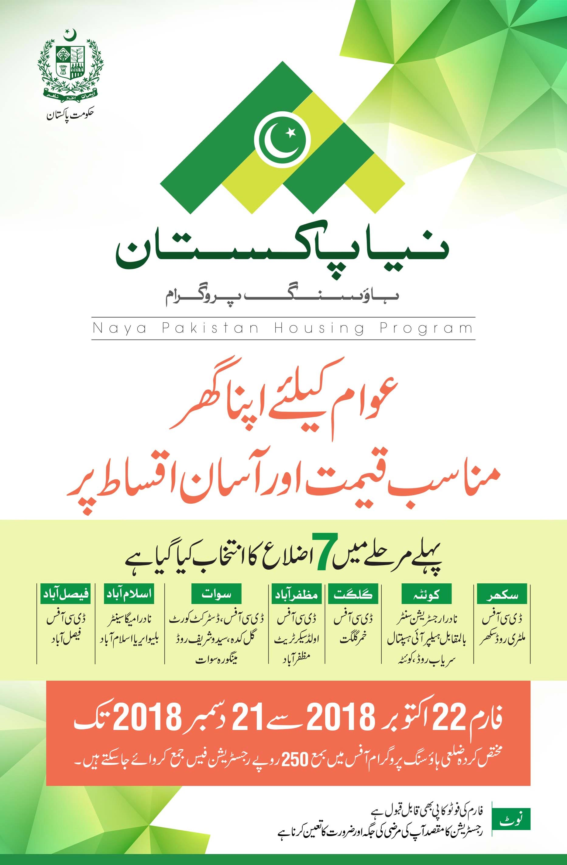How to Apply for Naya Pakistan Housing Programme